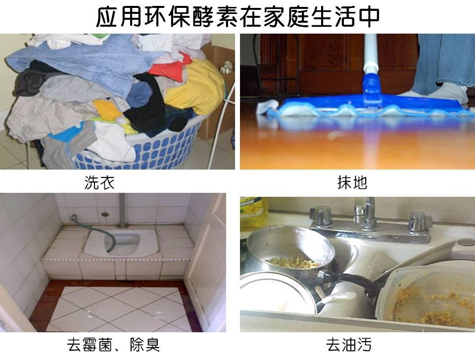应用环保酵素在家庭生活中