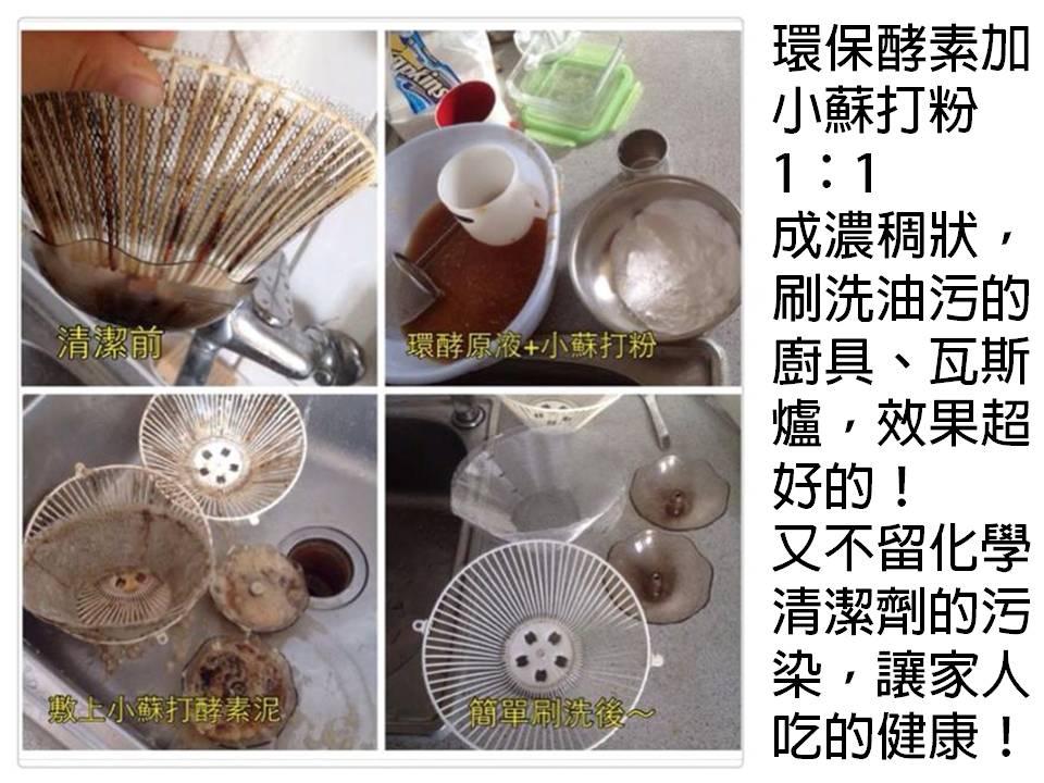 环保酵素 清洗厨房用具1