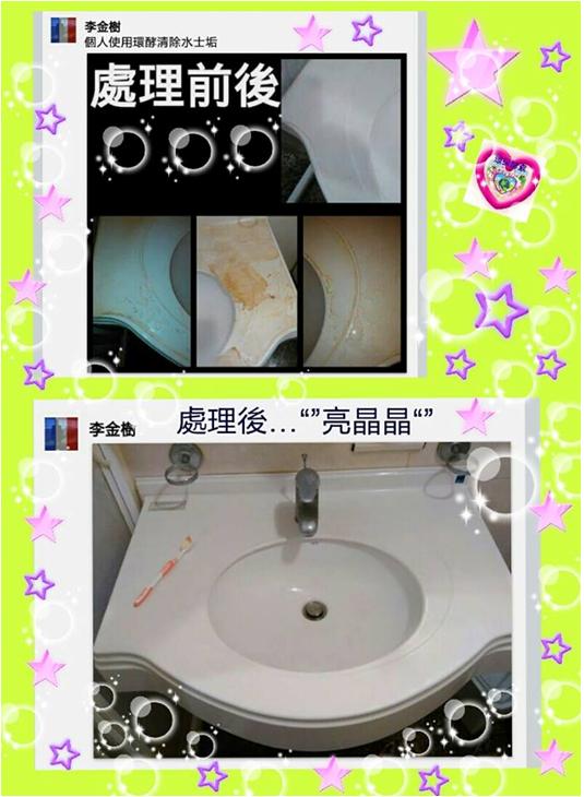 环保酵素 清洗厨房用具11