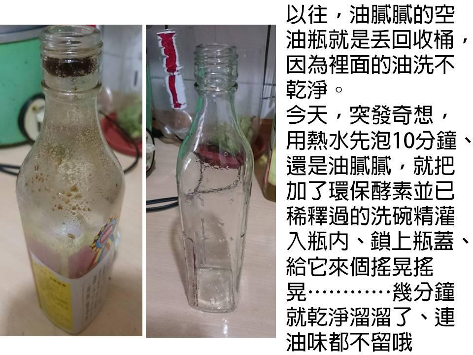 环保酵素 清洗厨房用具14