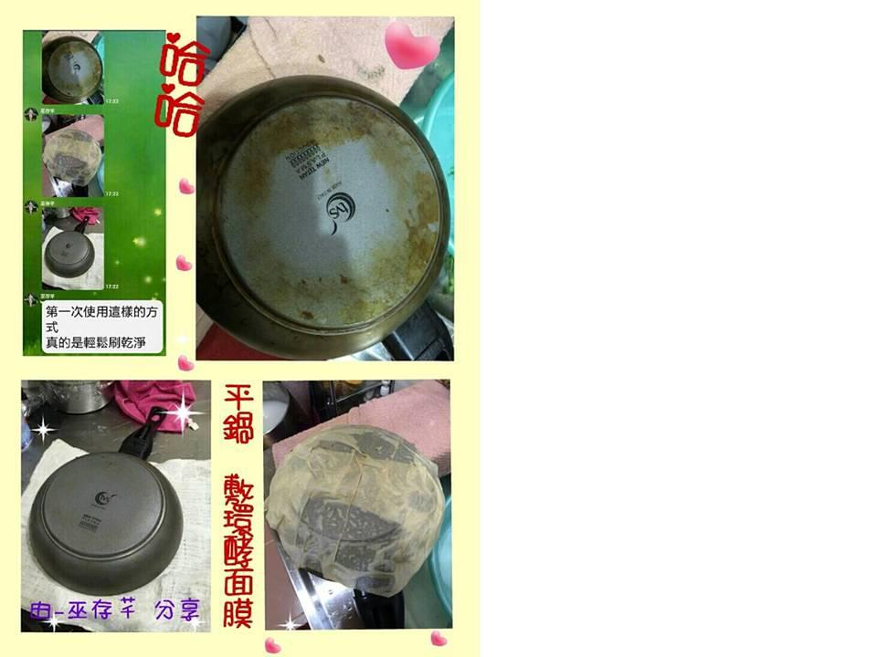 环保酵素 清洗厨房用具4