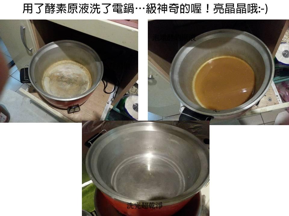 环保酵素 清洗厨房用具5
