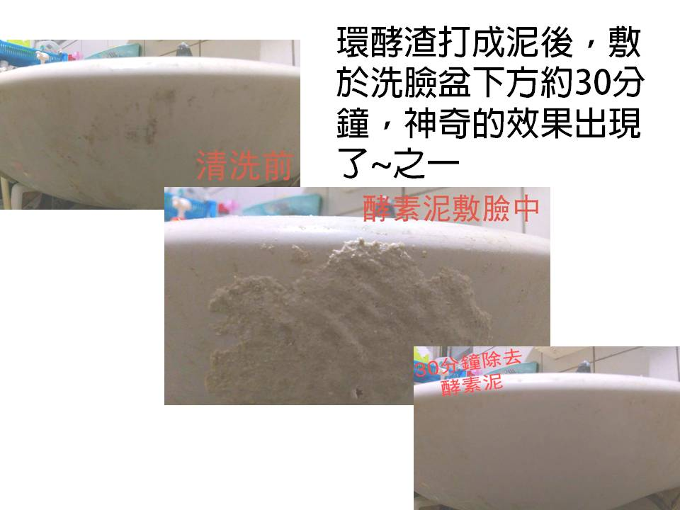 环保酵素 清洗厨房用具6
