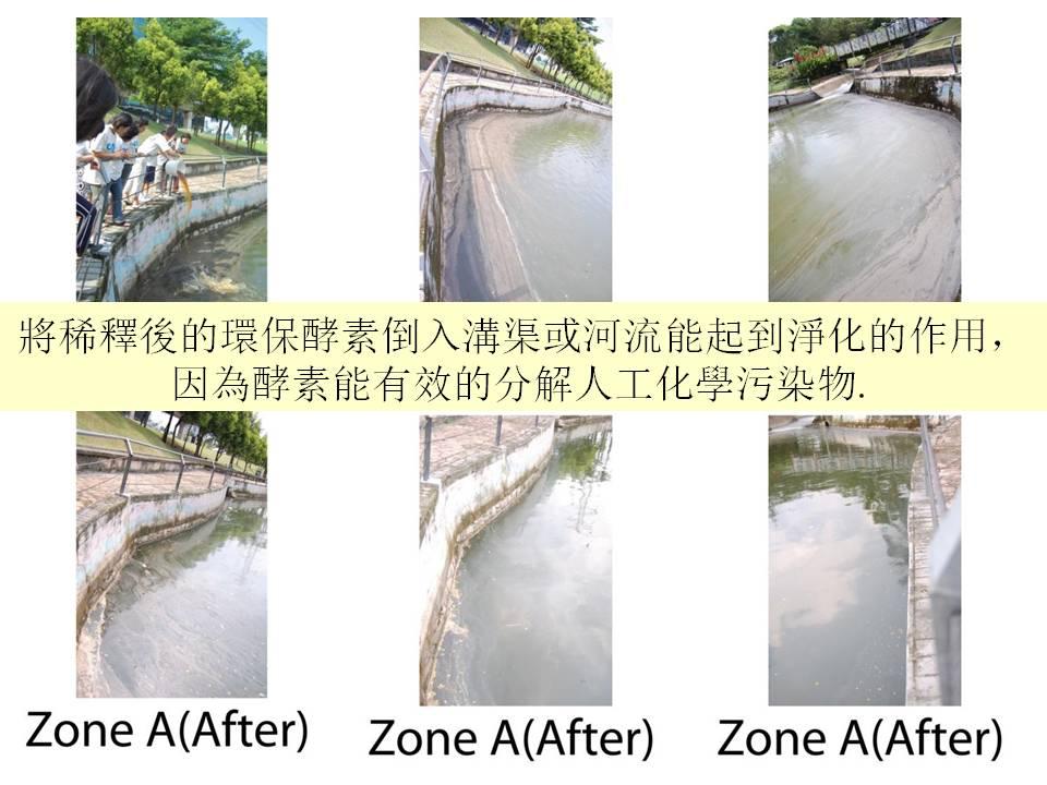 酵素的作用 净化水道3